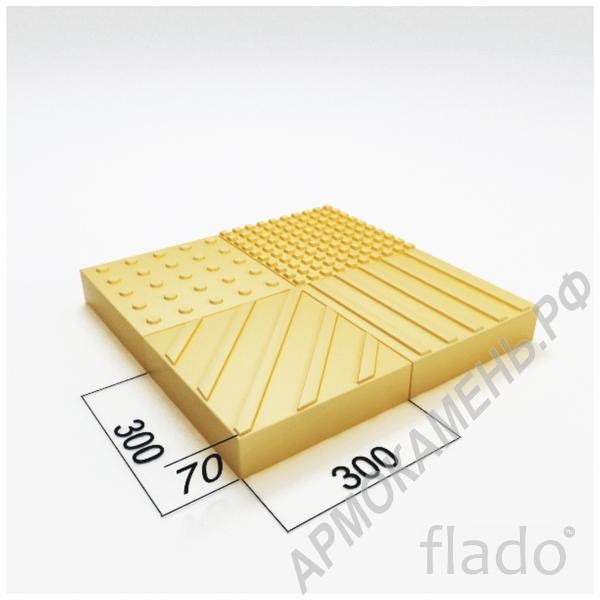 Тактильная плитка 300х300х70 мм (арт.300730)
