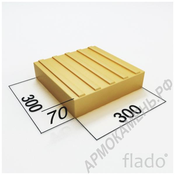 Тактильная плитка 300х300х70 мм (арт.300763)