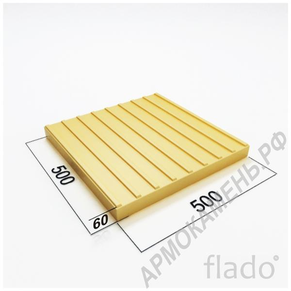 Тактильная плитка 500х500х60 мм (арт.500607)