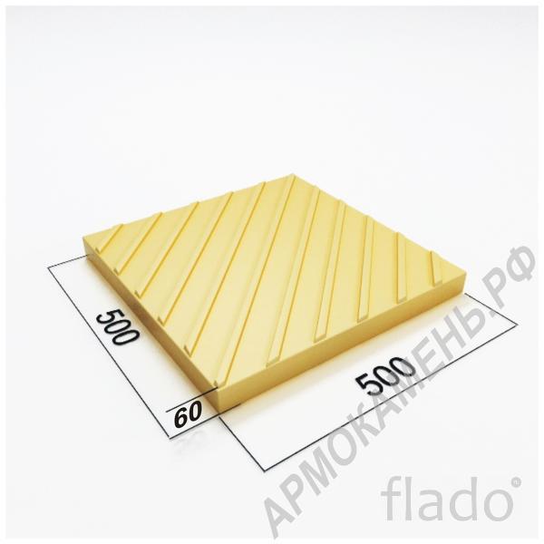 Тактильная плитка 500х500х60 мм (арт.500608)