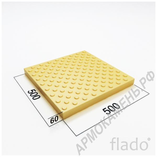 Тактильная плитка 500х500х60 мм (арт.500637)