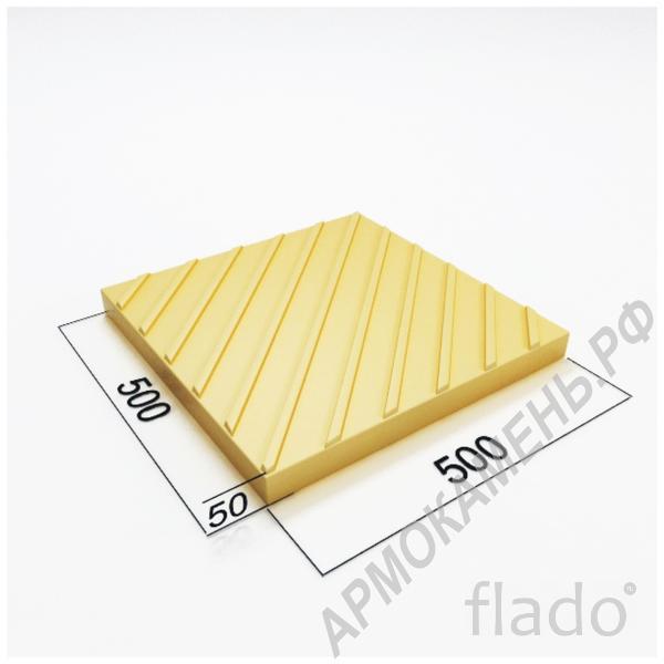Тактильная плитка 500х500х50 мм (арт.500525)
