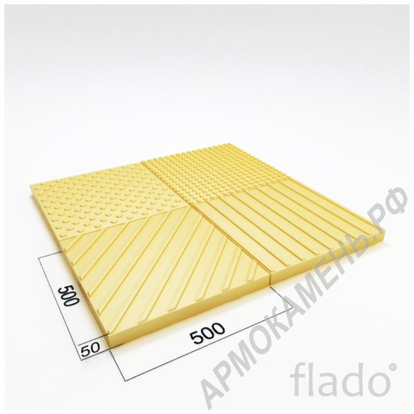 Тактильная плитка 500х500х50 мм (арт.500528)
