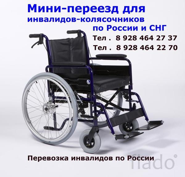 Перевозка . Мини-переезд для инвалидов-колясочников по России и СНГ .