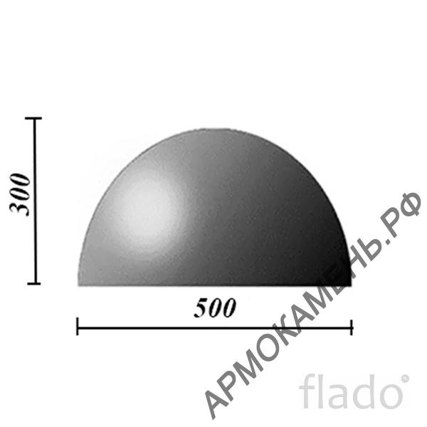 Бетонная полусфера d500хh300 мм (парковочный ограничитель) арт. 500325