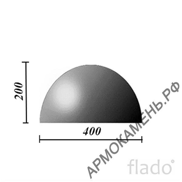 Бетонная полусфера d400хh200 мм (парковочный ограничитель) арт. 400231