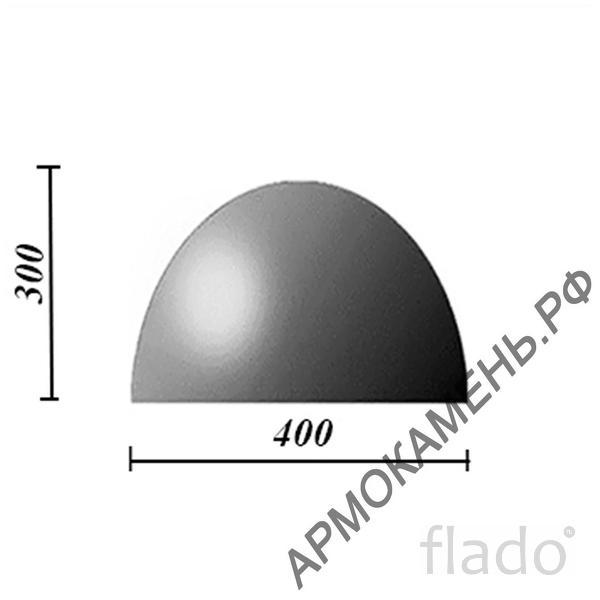 Бетонная полусфера d400хh300 мм (парковочный ограничитель) арт.400331