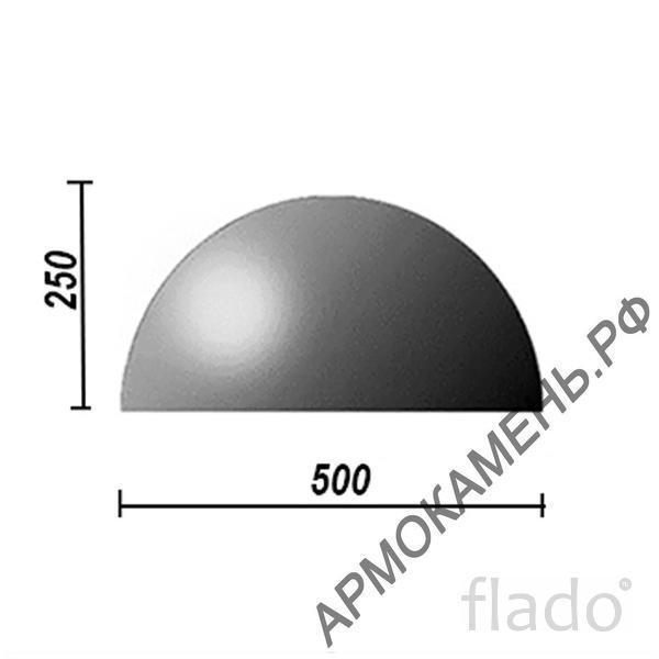 Бетонная полусфера d500хh250 мм (парковочный ограничитель) арт5002533