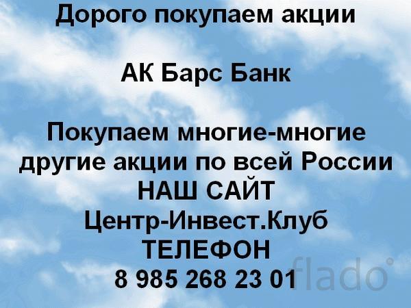 Покупаем акции ПАО АК Барс Банк и любые другие акции по всей России