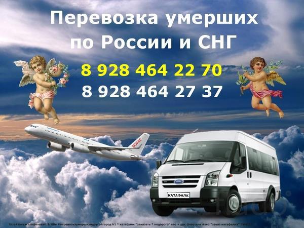 Катафалк из Кисловодска по России и СНГ