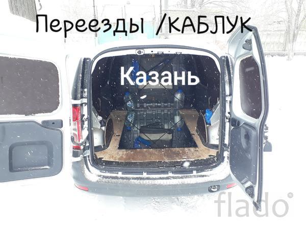 Грузоперевозки Каблук/ Переезды Газель/ в Казани