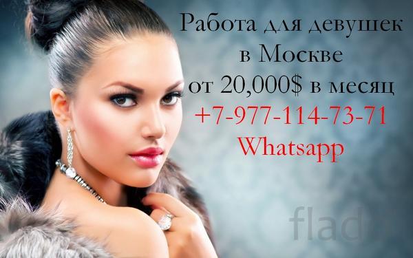 Престижная работа для девушки в москве что написать девушке когда она устала на работе