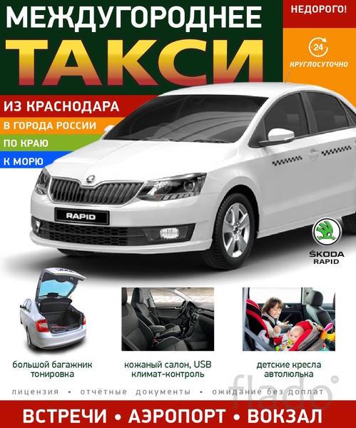 Междугороднее такси цена из Краснодара трансфер по краю и России