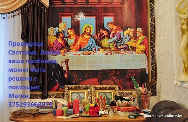 Молитвотерапевт маг экстрасенс 375293668978