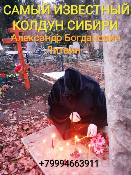 11.Мощные черные привороты колдуна Александра Богдановича