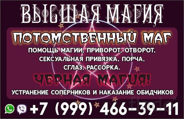 5.Мощные черные привороты колдуна Александра Богдановича