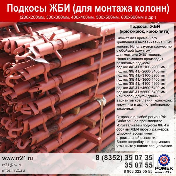 Подкосы ЖБИ крюк-крюк для монтажа колонн 400x400 мм