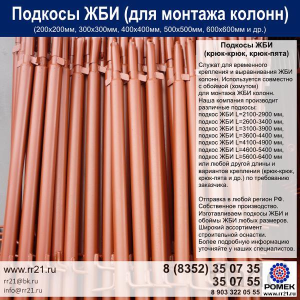 Подкосы ЖБИ крюк-крюк для жби колонн (винтовой)