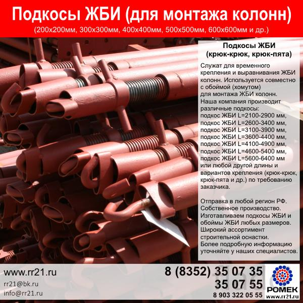 Подкосы ЖБИ крюк-крюк для монтажа колонн ЖБИ 400х400 мм (винтовой)