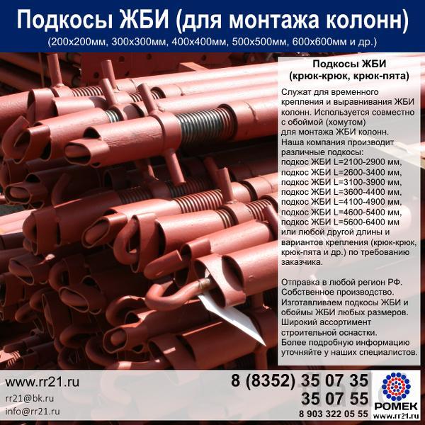 Подкосы ЖБИ крюк-крюк для колонн жб 400x400 мм (резьбовой)