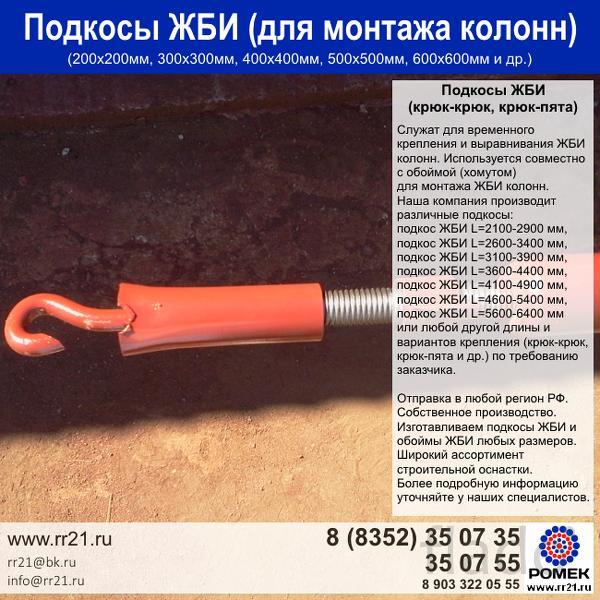 Подкосы ЖБИ крюк-крюк для жб колонн 400x400 мм (резьбовой)