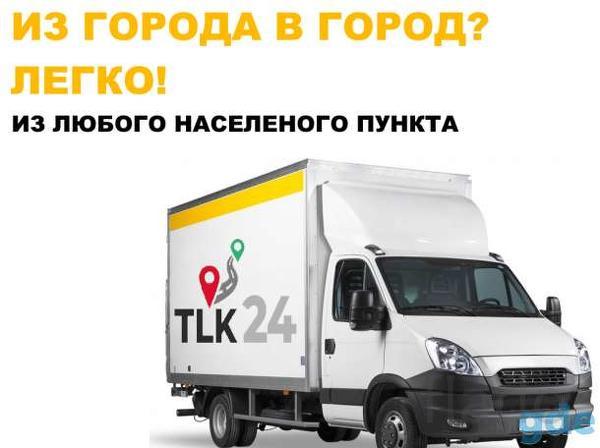 Перевезти вещи из Рязани в Москву, Санкт Петербург