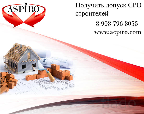 Получить допуск СРО строителей для Череповца