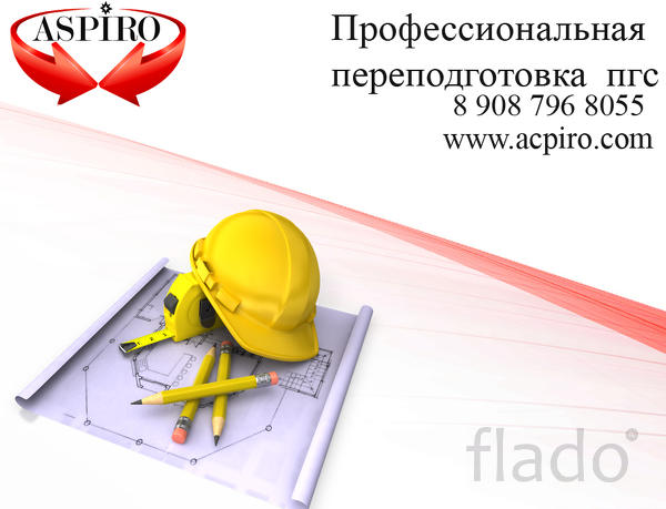 Профпереподготовка пгс дистанционно для Череповца