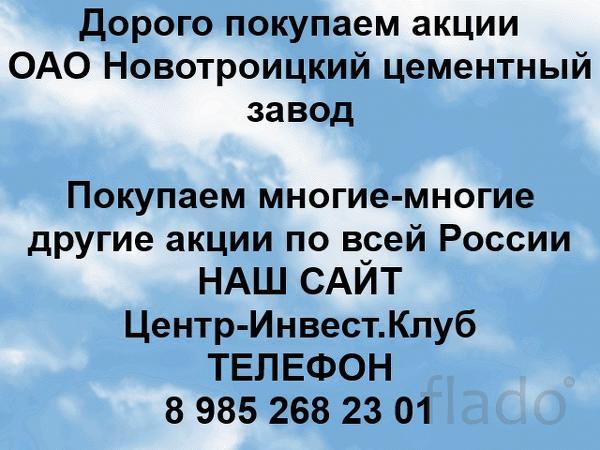 Покупаем акции ОАО Новотроицкий цементный завод и любые другие акции