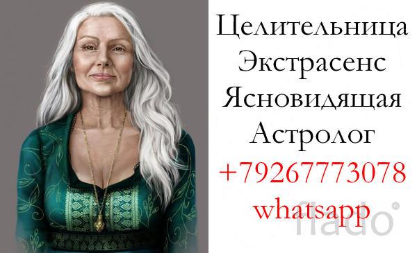 Целительница, экстрасенс, ясновидящая, астролог, маг Грозный Чечня