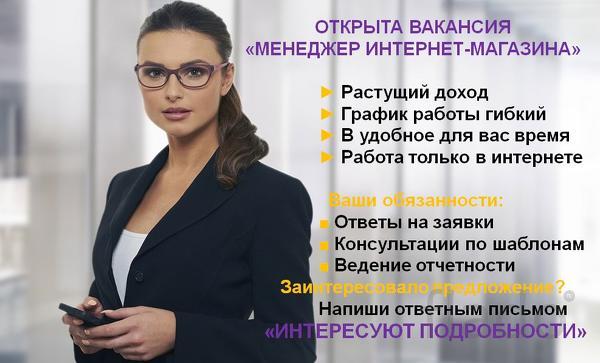 Онлайн администратор для женщин(удаленная работа)