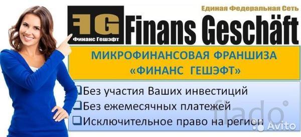 Первая в России финансовая франшиза без участия Ваших инвестиций