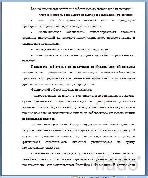 Авторское написание дипломных, аттестационных, выпускных квалификацион