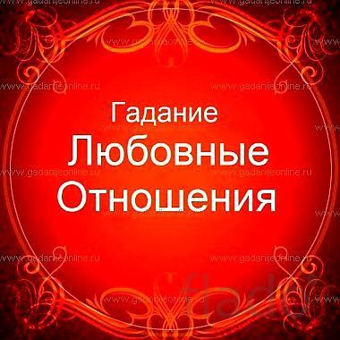 Саранск. Любовная Магия.
