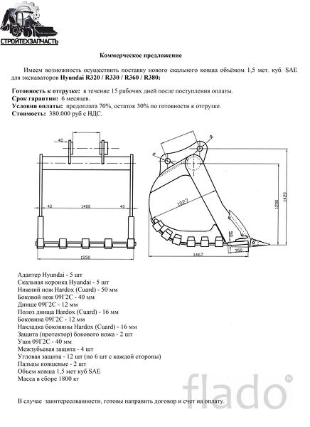 Скальный ковш экскаватора Hyundai R330 R380
