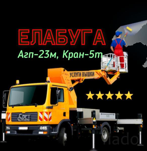 Автовышка-23м Агп-23м Кран-5т