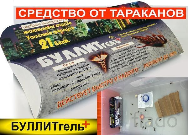 Эффективное средство от тараканов БУЛЛИТ гель+