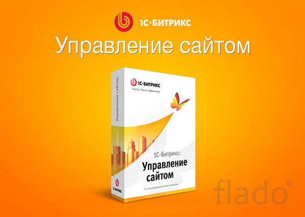 Доработка сайта на 1с Битрикс цена в Астрахани