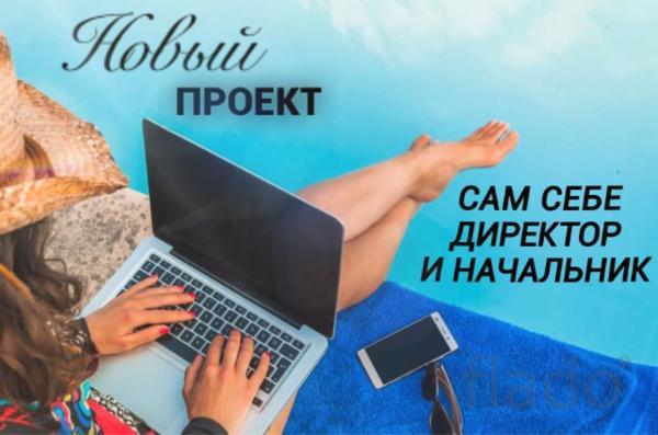 Удаленная работа для девушек москва вебкам модели работа на себя