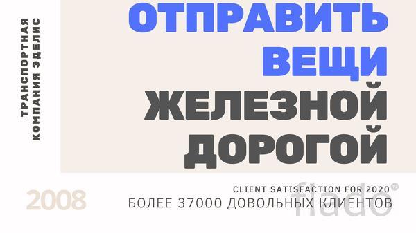 Контейнер для переезда Астрахань в другой город