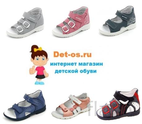 Детская обувь в Южно-Сахалинске - интернет магазин det-os.ru