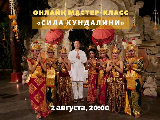 Открытый мастер-класс «Сила Кундалини», 2 августа в 20.00 (мск)