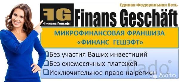 Микрофинансовая франшиза № 1 в РФ теперь в кредит