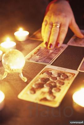 Гадание, магическая помощь, любовные заговоры, привязка и Отвороты