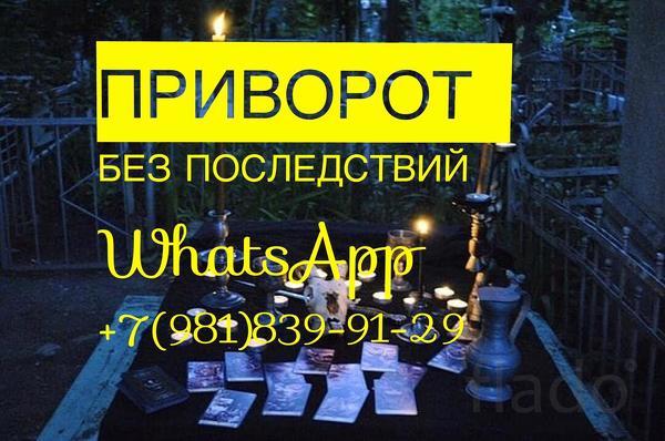 Приворот без последствий и греха в Петропавловск-Камчатском.Приворот