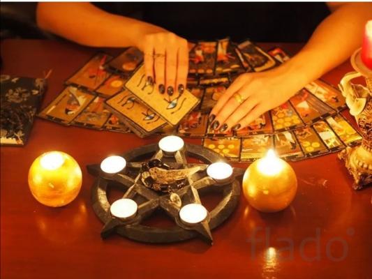 Ясновидящая, гадание, магическая помощь, весь спектр услуг