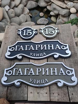 Адресные таблички в Грозном