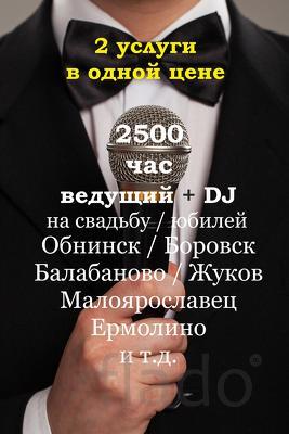 Ведущий на свадьбу / юбилей в Обнинске Боровске Балабаново Жуков и т.д