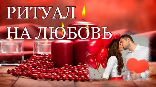 Миия Заговоры на любовь Приворот на любимую