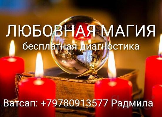 Приворот в Новокузнецке. Оплата возможна по результату